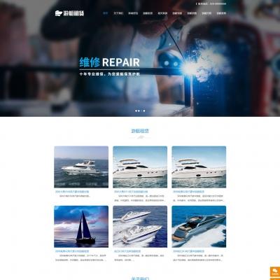 简洁HTML5响应式自适应游艇租赁织梦模板