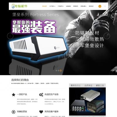 响应式电脑机箱配件销售网站织梦模板
