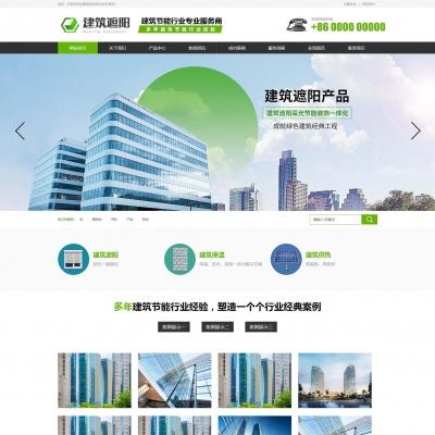 建筑遮阳产品公司织梦营销型模板(带手机版)
