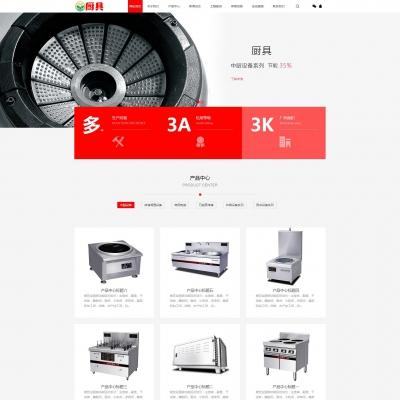蒸炉厨具设备系统类网站织梦模板(带手机端)