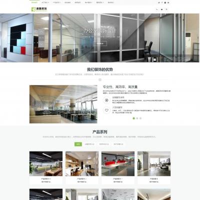 响应式装饰商业空间的设计施工类网站织梦模板(自适应)