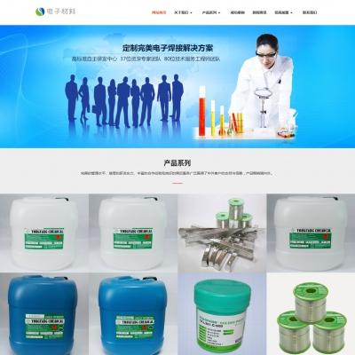 电子新材料稀释剂企业网站织梦模板(自适应)