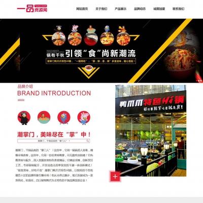响应式大气餐饮美食加盟类网站织梦模板