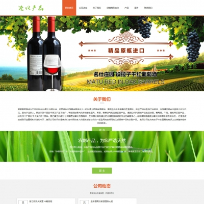 对外贸易日化用品企业网站织梦模板(自适应)