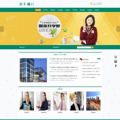 升学课程培训教育行业网站织梦模板(带手机端)