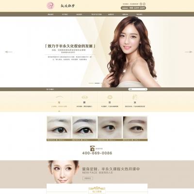 dedecms美容美发化妆培训官网织梦模板