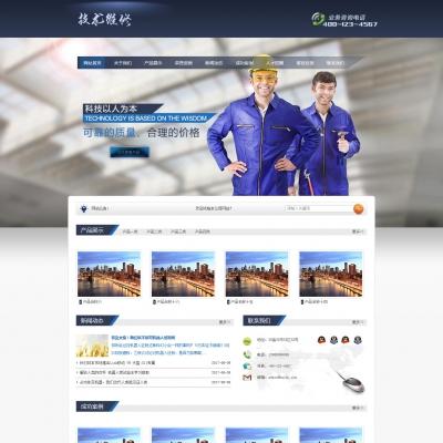 织梦机械家电冰箱设备维修类网站模板(带手机端)