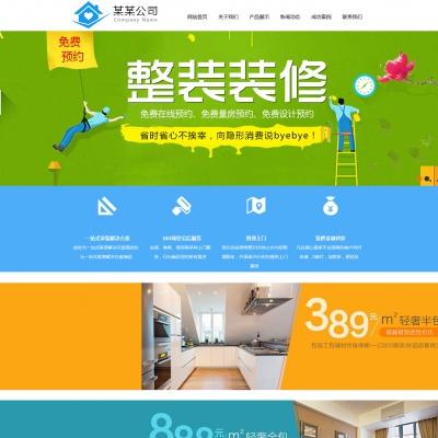 装饰装修企业公司网站官网织梦模板(带手机端)