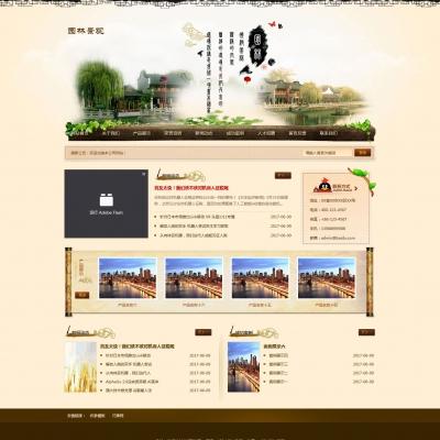 市政园林景观苗木农林管理网站dede模板(带手机端)