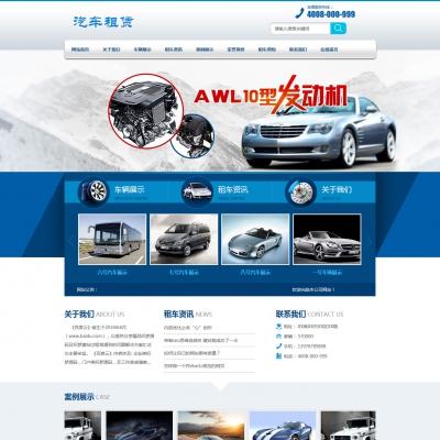 配件生产汽车维修保养行业织梦模板(带手机端)