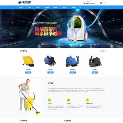 响应式贸易代理清洁用品设备类网站织梦模板(自适应)