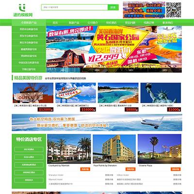 绿色织梦旅游公司模板织梦酒店行业模板