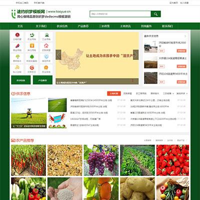 绿色大气织梦农业园林企业模板