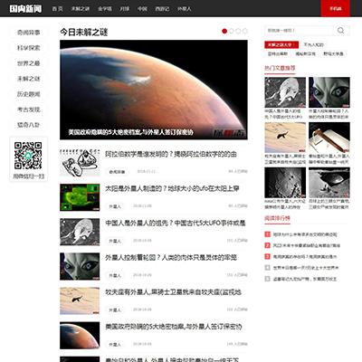 未解之谜新闻网类网站织梦模板(带手机端)