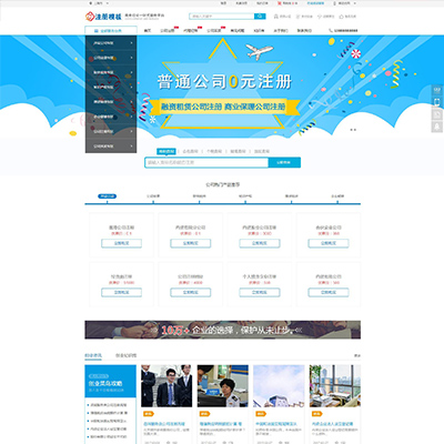 工商注册公司企业知识产权财务公司网站织梦模板(带手机版)