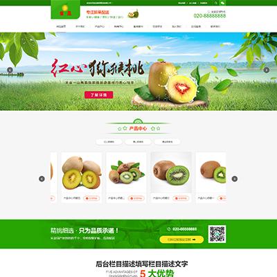 蔬菜果蔬鲜果配送类网站织梦模板(带手机端)