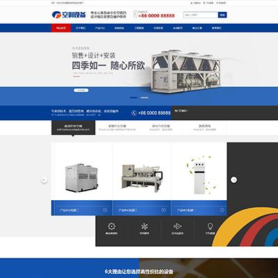 中央空调设备系统类网站织梦模板(带手机端)