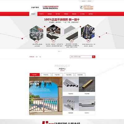 营销型不秀钢管钢板类企业织梦模板(带手机端)