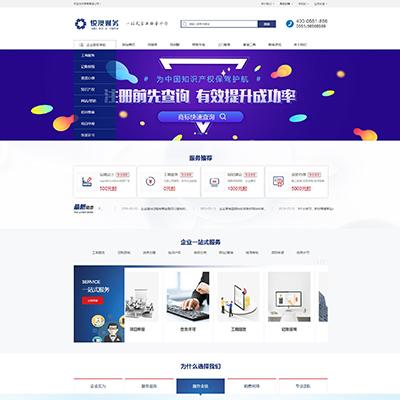 财务注册公司工商服务类企业网站织梦模板(带手机端)