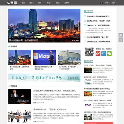 自媒体新闻文章资讯织梦模板(带手机版)