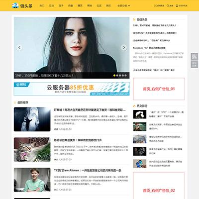 精仿微头条网站资讯博客类织梦模板(带手机版)