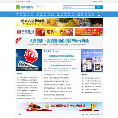 地方门户新闻资讯网站织梦模板(带手机端)