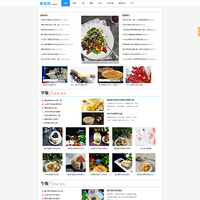 html5响应式图文新闻资讯织梦模板(自适应)