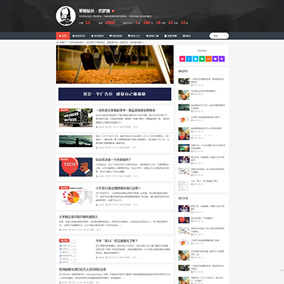HTML5个人博客自媒体资讯类织梦模板(自适应)