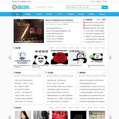 简洁个性签名新闻资讯自媒体织梦模板(带手机版)