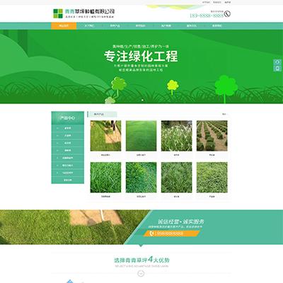 苗木草坪种植类网站织梦模板(带手机端)