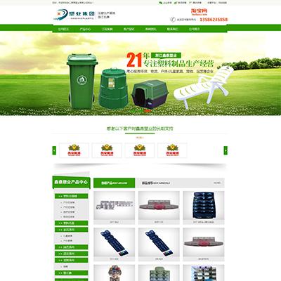 绿色营销型塑料制品类网站织梦模板(带手机端)