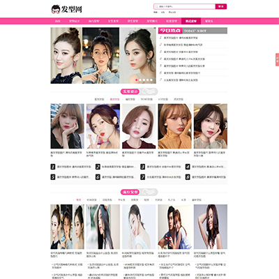 发型设计资讯网类网站织梦模板(带手机端)