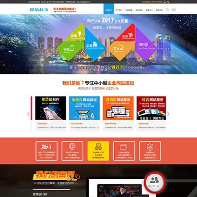 企业网站建设推广类网站织梦模板(带手机端)