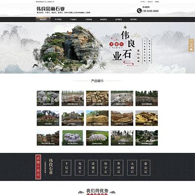 园林石业装饰工程类网站织梦模板(带手机端)