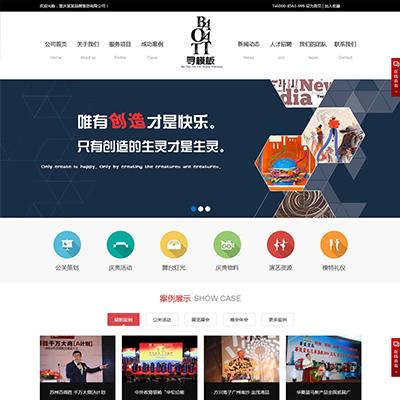 织梦营销服务策划公司企业网站模板