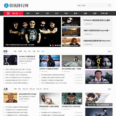 新闻资讯自媒体网站织梦模板(带手机端)