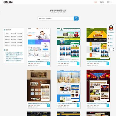 模板网织梦企业建站模板展示平台类织梦模板