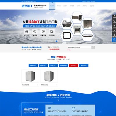 蓝色五金加工设备类网站织梦模板(带手机端)