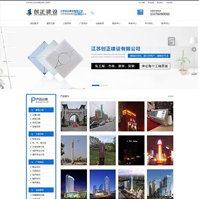建筑工程广告标识产品展示类织梦模板