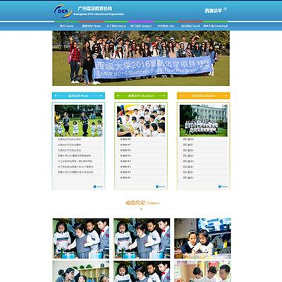 留学教育类企业网站织梦模板(带手机版)