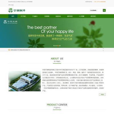 html5响应式空调制冷设备企业公司织梦模板(带手