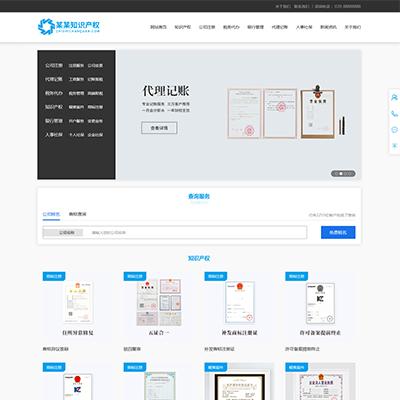 知识产权资质办理织梦网站模板(带手机端)