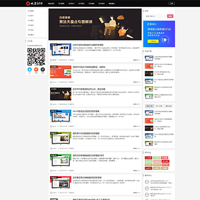 SEO新闻资讯自媒体博客网站织梦模板(自适应)