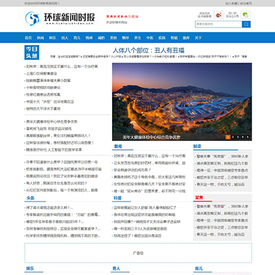 新闻时报资讯门户网站织梦模板(带手机站)