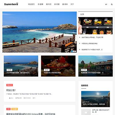 dedecms响应式个人博客资讯网站织梦模板
