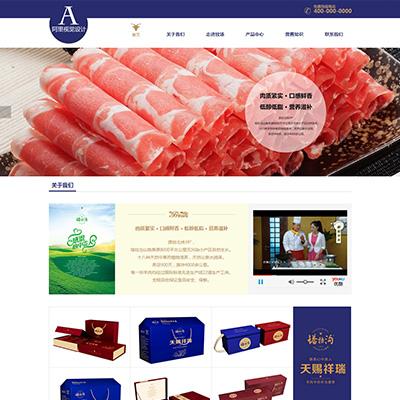 织梦CMS食品产品展示企业公司网站模板