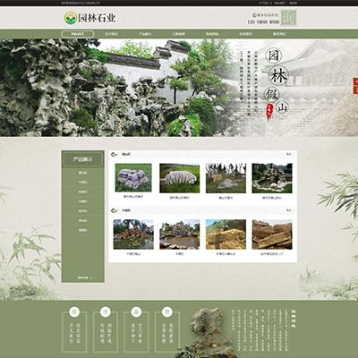 中国风古典园林石业类网站织梦模板(带手机端)