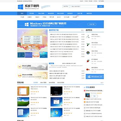 仿《系统之家》软件下载类网站模板