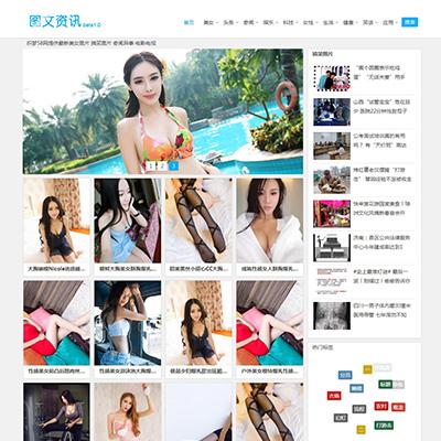html5响应式图文资讯头条文章模板(自适应)