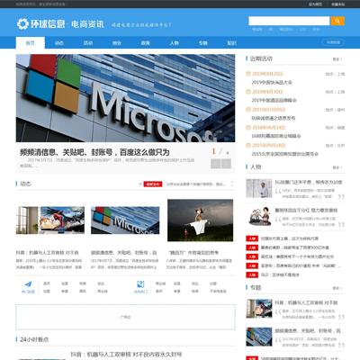 电商信息资讯新闻类网站织梦模板(带手机端)